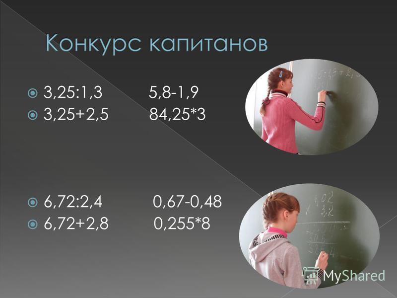 3,25:1,3 5,8-1,9 3,25+2,5 84,25*3 6,72:2,4 0,67-0,48 6,72+2,8 0,255*8