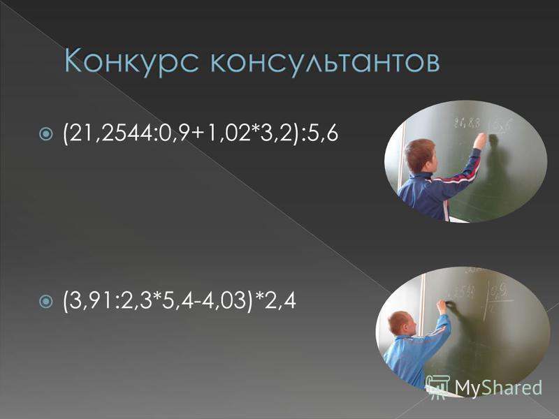 (21,2544:0,9+1,02*3,2):5,6 (3,91:2,3*5,4-4,03)*2,4