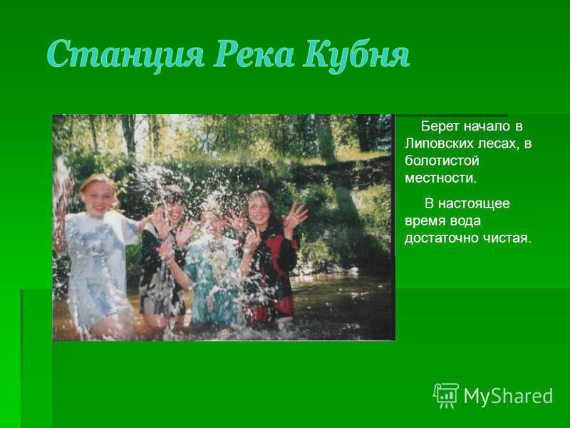Берет начало в Липовских лесах, в болотистой местности. В настоящее время вода достаточно чистая.
