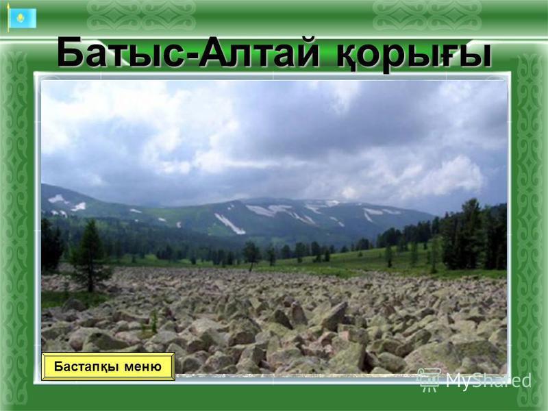Батыс-Алтай қорығы Бастапқы меню