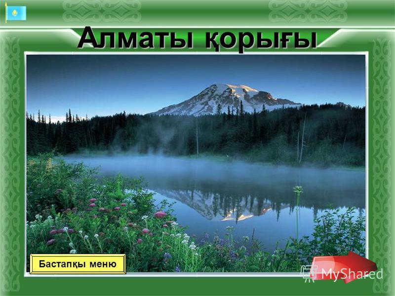 Алматы қорығы Бастапқы меню