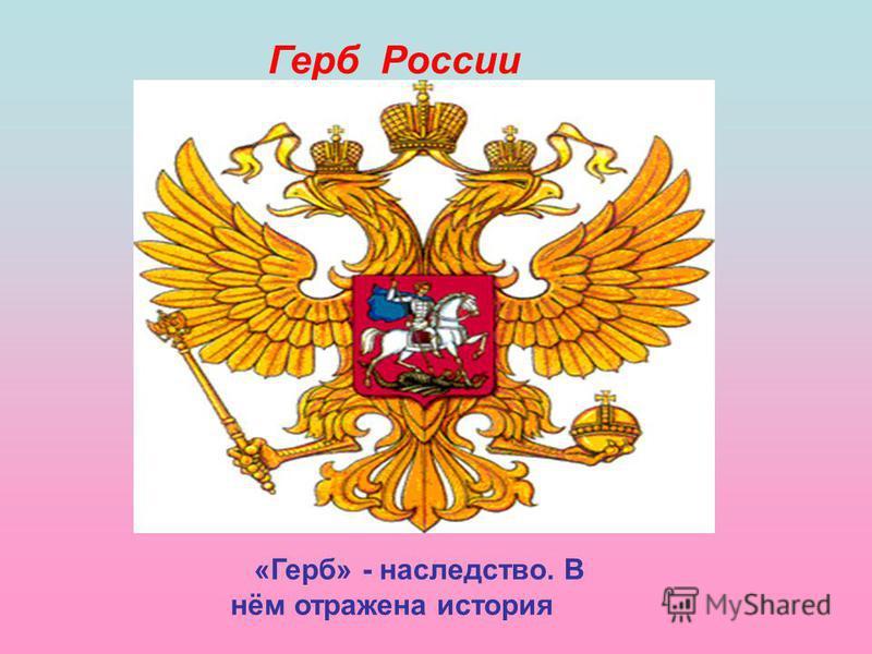 Герб России «Герб» - наследство. В нём отражена история