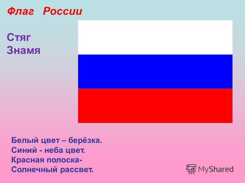 Белый цвет – берёзка. Синий - неба цвет. Красная полоска- Солнечный рассвет. Флаг России Стяг Знамя