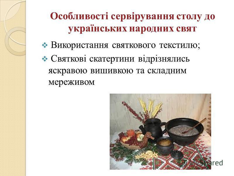 Особливості сервірування столу до українських народних свят Використання святкового текстилю; Святкові скатертини відрізнялись яскравою вишивкою та складним мереживом