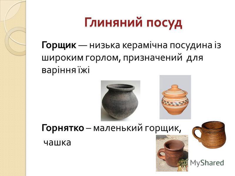 Глиняний посуд Горщик низька керамічна посудина із широким горлом, призначений для варіння їжі Горнятко – маленький горщик, чашка