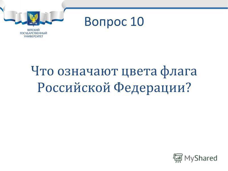Вопрос 10 Что означают цвета флага Российской Федерации?