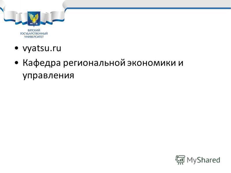 vyatsu.ru Кафедра региональной экономики и управления