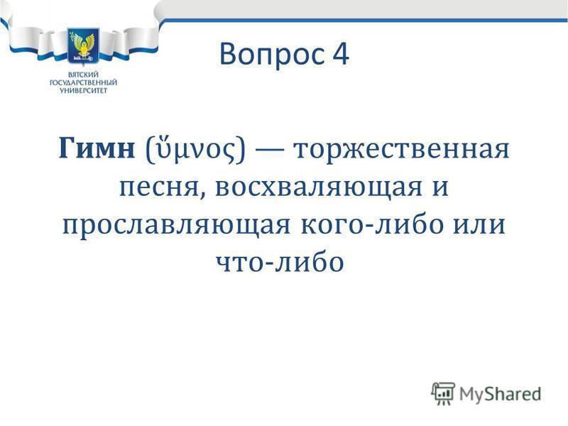 Вопрос 4 Гимн (μνος) торжественная песня, восхваляющая и прославляющая кого-либо или что-либо