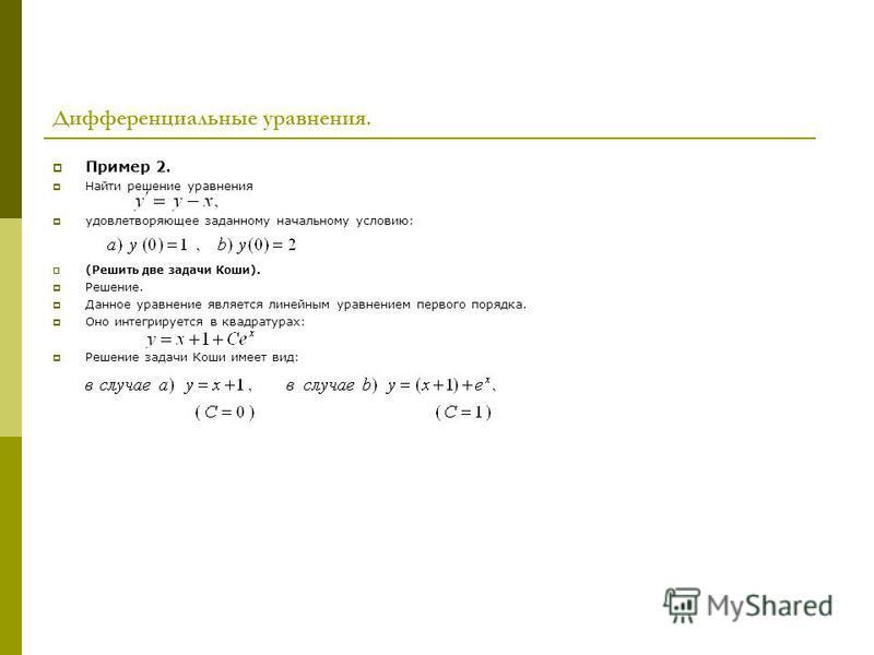 Дифференциальные уравнения. Пример 2. Найти решение уравнения удовлетворяющее заданному начальному условию: (Решить две задачи Коши). Решение. Данное уравнение является линейным уравнением первого порядка. Оно интегрируется в квадратурах: Решение зад