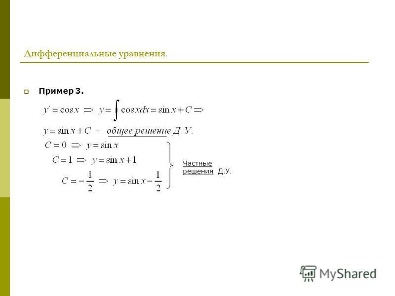 Дифференциальные уравнения. Пример 3. Частные решения Д.У.