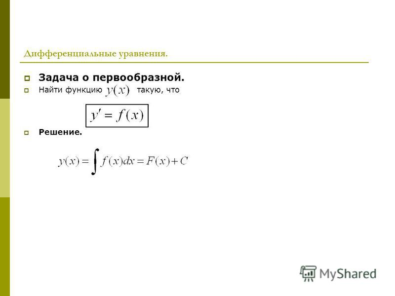Дифференциальные уравнения. Задача о первообразной. Найти функцию такую, что Решение.