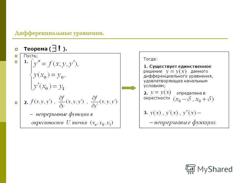 Дифференциальные уравнения. Теорема ( ! ). Пусть; 1. 2. Тогда: 1. Существует единственное решение данного дифференциального уравнения, удовлетворяющее начальным условиям; 2. - определена в окрестности 3.