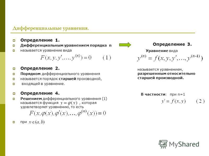 Дифференциальные уравнения. Определение 1. Дифференциальным уравнением порядка n называется уравнение вида Определение 2. Порядком дифференциального уравнения называется порядок старшей производной, входящей в уравнение. Определение 4. Решением диффе