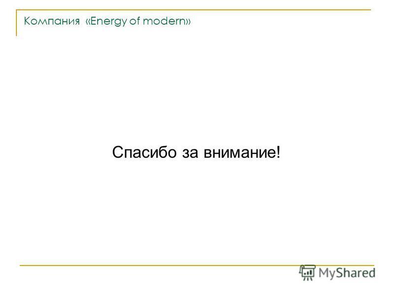 Компания «Energy of modern» Спасибо за внимание!