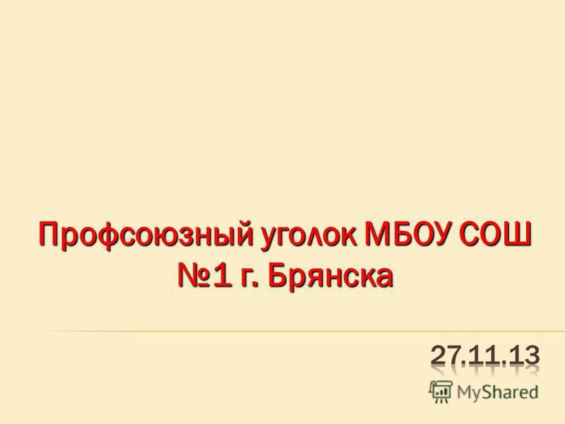 Профсоюзный уголок МБОУ СОШ 1 г. Брянска