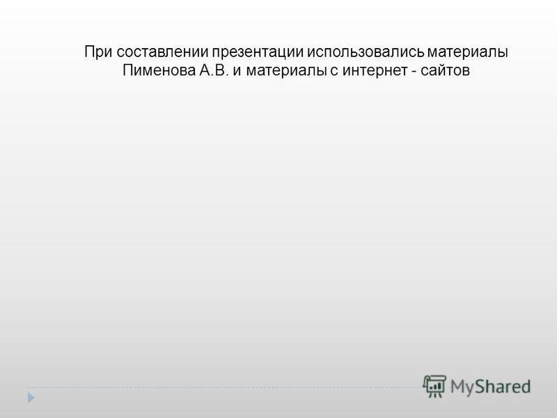 При составлении презентации использовались материалы Пименова А.В. и материалы с интернет - сайтов