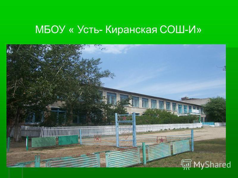 МБОУ « Усть- Киранская СОШ-И»