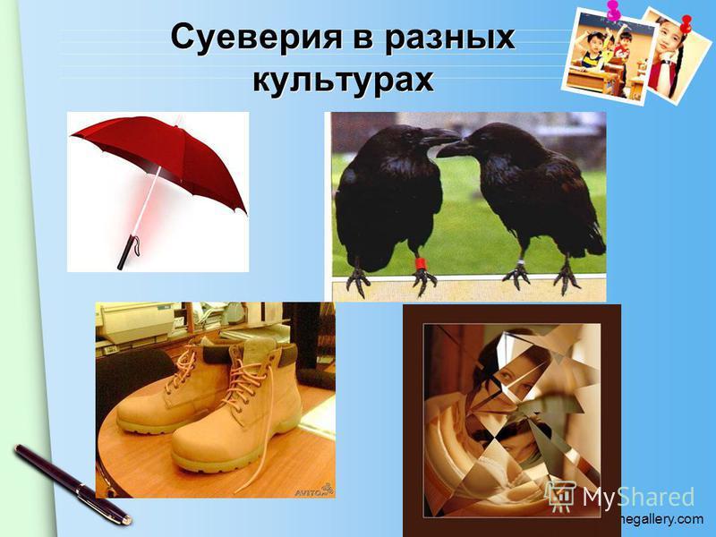 www.themegallery.com Суеверия в разных культурах
