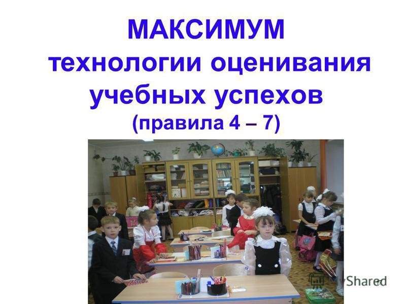 17 МАКСИМУМ технологии оценивания учебных успехов (правила 4 – 7)