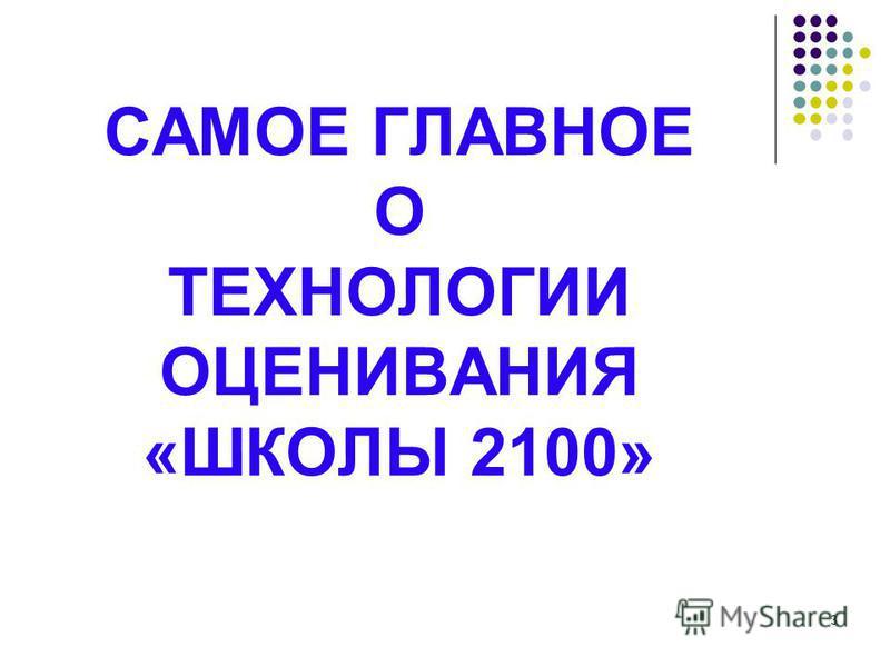 3 САМОЕ ГЛАВНОЕ О ТЕХНОЛОГИИ ОЦЕНИВАНИЯ «ШКОЛЫ 2100»
