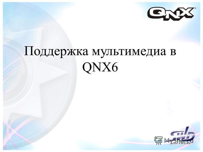 Поддержка мультимедиа в QNX6