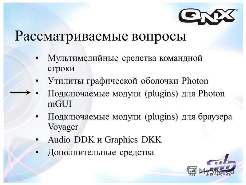 Рассматриваемые вопросы Мультимедийные средства командной строки Утилиты графической оболочки Photon Подключаемые модули (plugins) для Photon mGUI Подключаемые модули (plugins) для браузера Voyager Audio DDK и Graphics DKK Дополнительные средства
