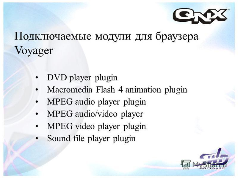 Подключаемые модули для браузера Voyager DVD player plugin Macromedia Flash 4 animation plugin MPEG audio player plugin MPEG audio/video player MPEG video player plugin Sound file player plugin