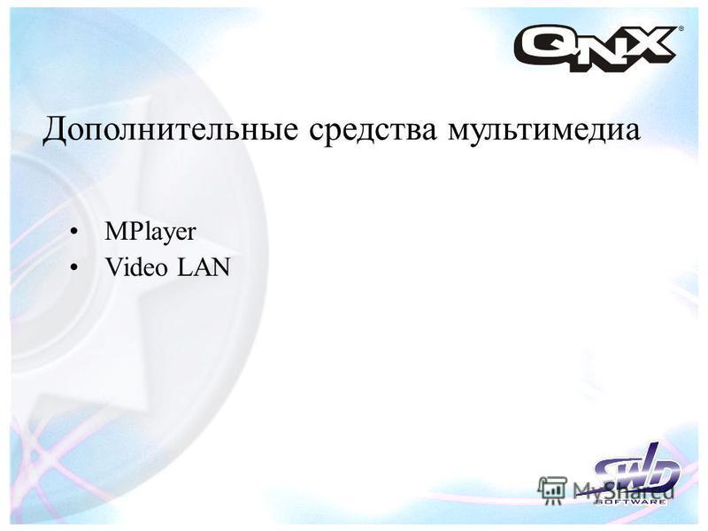 Дополнительные средства мультимедиа MPlayer Video LAN