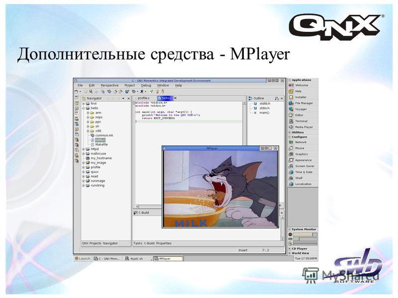 Дополнительные средства - MPlayer