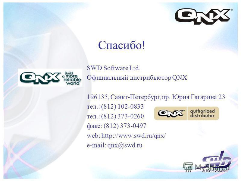 Спасибо! SWD Software Ltd. Официальный дистрибьютор QNX 196135, Санкт-Петербург, пр. Юрия Гагарина 23 тел.: (812) 102-0833 тел.: (812) 373-0260 факс: (812) 373-0497 web: http://www.swd.ru/qnx/ e-mail: qnx@swd.ru