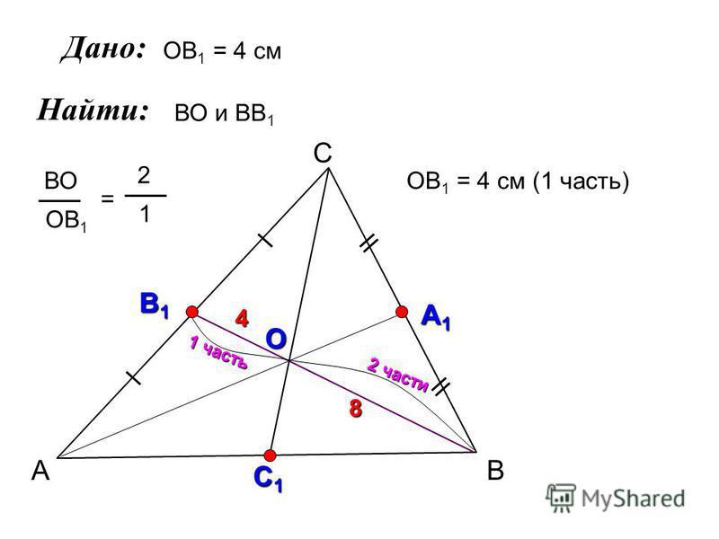 А С В В1В1В1В1 А1А1А1А1 О ВО ОВ 1 = 2 1 С1С1С1С1 ОВ 1 = 4 см ВО и ВВ 1 2 части 1 часть ОВ 1 = 4 см (1 часть) 8 4 Дано: Найти: