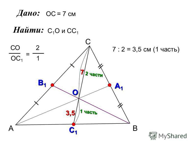 А С В В1В1В1В1 А1А1А1А1 О СО ОС 1 = 2 1 С1С1С1С1 ОС = 7 см С 1 О и СС 1 2 части 1 часть 7 : 2 = 3,5 см (1 часть) 3,5 7 Дано: Найти: