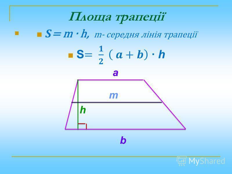 Площа трапеції a b h m