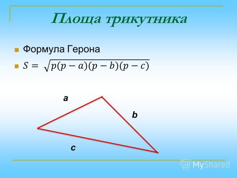 Площа трикутника a b c