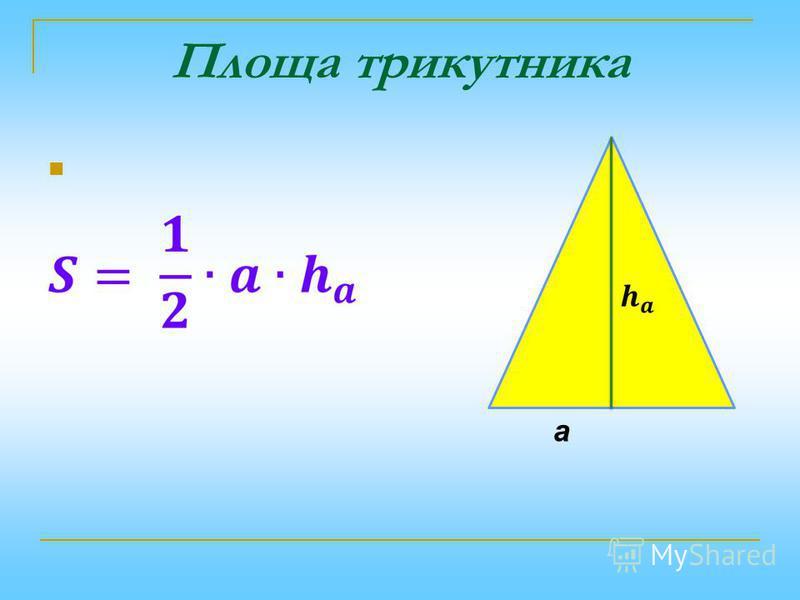 Площа трикутника a