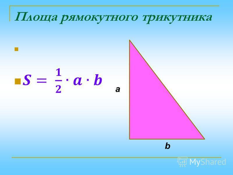 Площа рямокутного трикутника a b