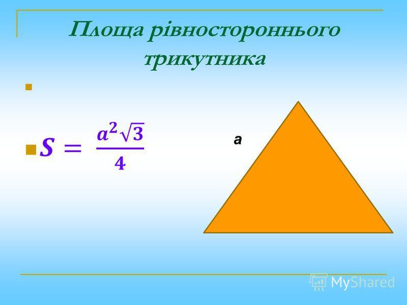 Площа рівностороннього трикутника a