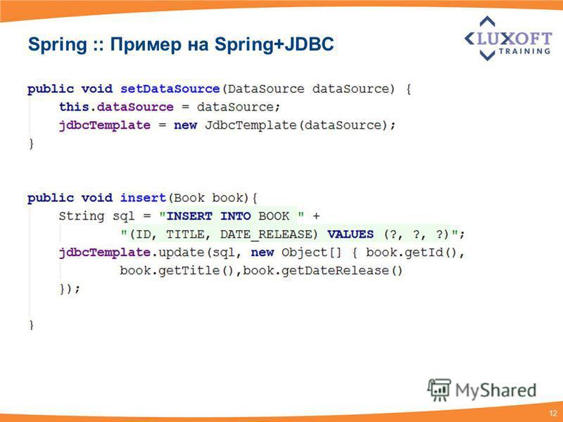 12 Spring :: Пример на Spring+JDBC