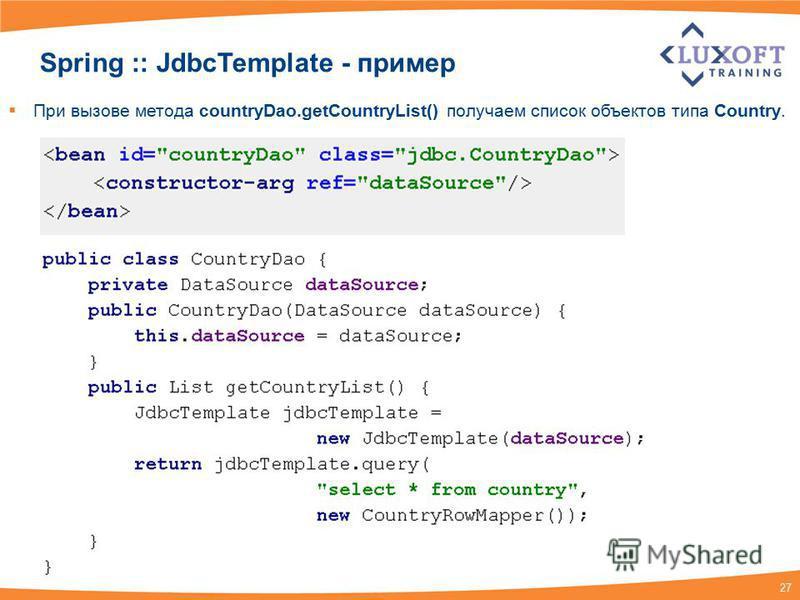 27 Spring :: JdbcTemplate - пример При вызове метода countryDao.getCountryList() получаем список объектов типа Country.