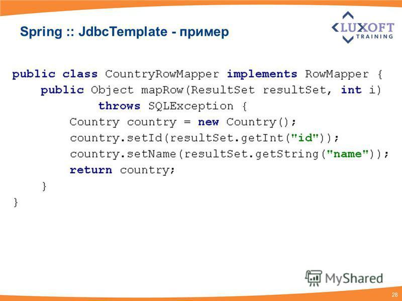 28 Spring :: JdbcTemplate - пример