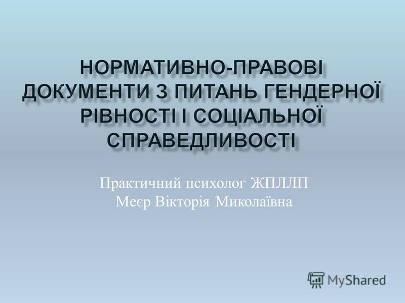 Практичний психолог ЖПЛЛП Меєр Вікторія Миколаївна