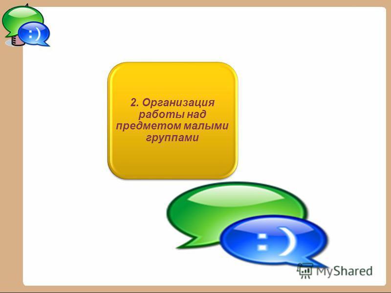 2. Организация работы над предметом малыми группами