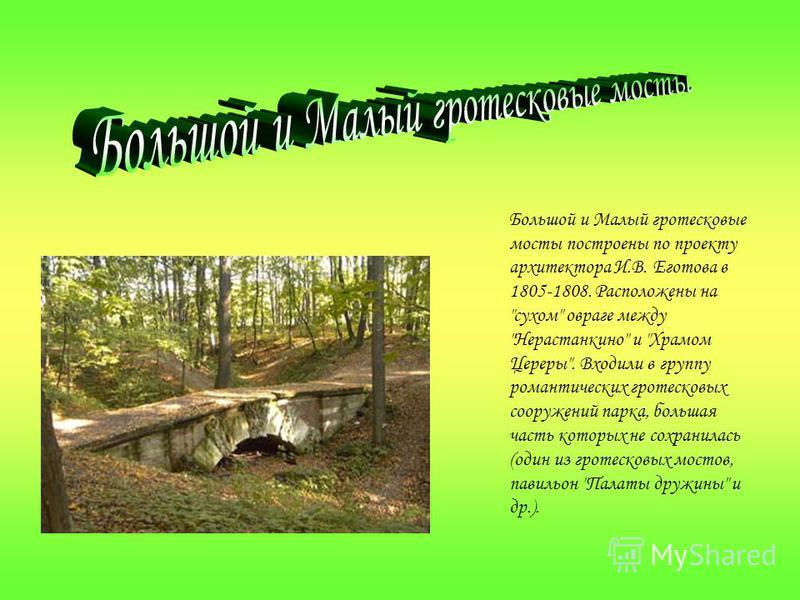 Большой и Малый гротесковые мосты построены по проекту архитектора И.В. Еготова в 1805-1808. Расположены на
