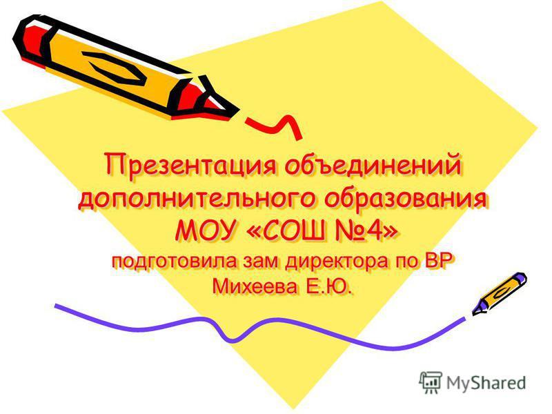 Презентация объединений дополнительного образования МОУ «СОШ 4» подготовила зам директора по ВР Михеева Е.Ю.