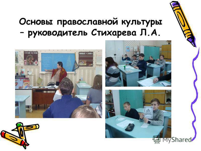 Основы православной культуры – руководитель Стихарева Л.А.