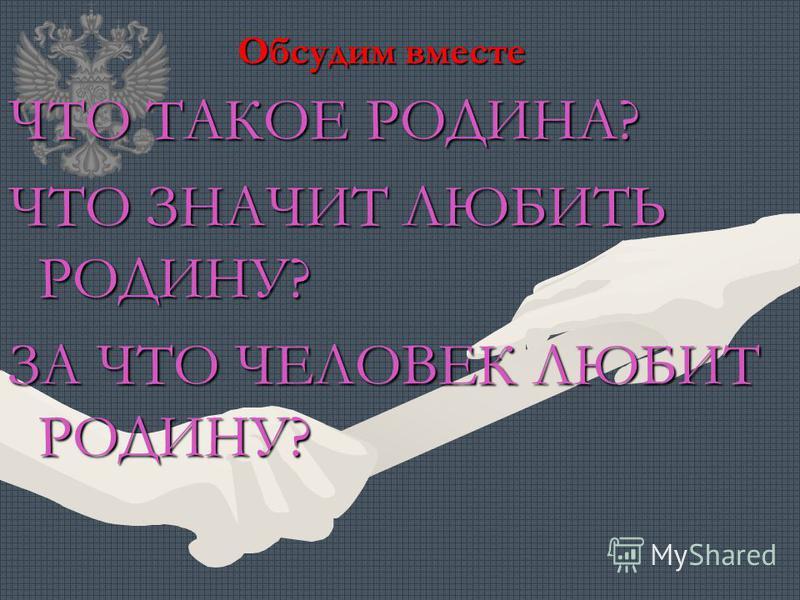 Обсудим вместе ЧТО ТАКОЕ РОДИНА? ЧТО ЗНАЧИТ ЛЮБИТЬ РОДИНУ? ЗА ЧТО ЧЕЛОВЕК ЛЮБИТ РОДИНУ?