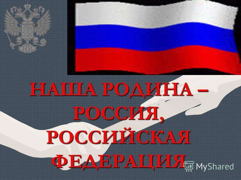 НАША РОДИНА – РОССИЯ, РОССИЙСКАЯ ФЕДЕРАЦИЯ