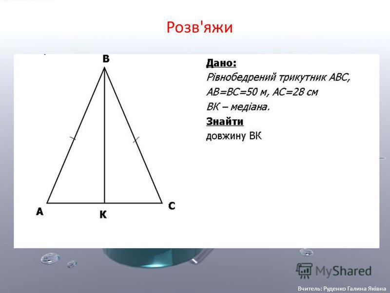 Вчитель: Руденко Галина Яківна Розв'яжи