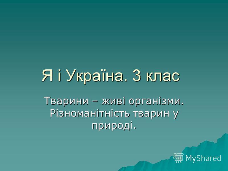 Я і Україна. 3 клас Тварини – живі організми. Різноманітність тварин у природі.