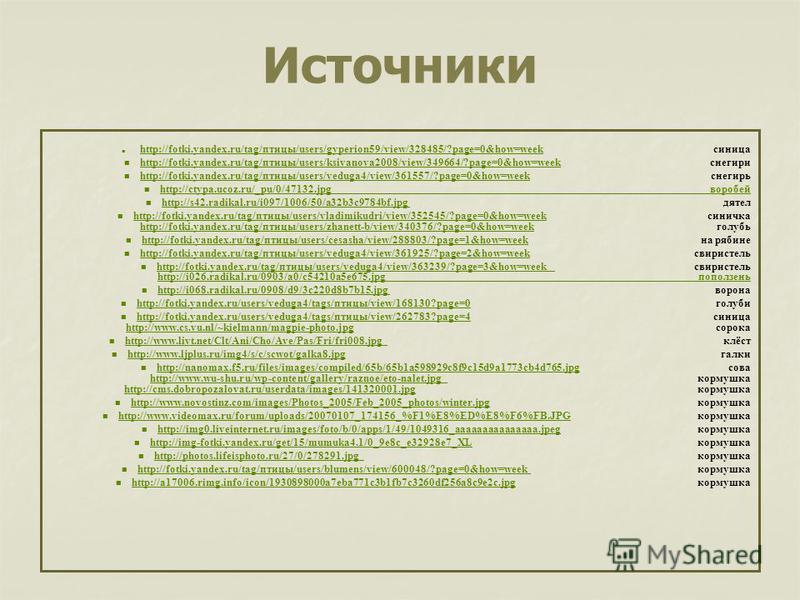 Источники http://fotki.yandex.ru/tag/птицы/users/gyperion59/view/328485/?page=0&how=week синица http://fotki.yandex.ru/tag/птицы/users/gyperion59/view/328485/?page=0&how=week http://fotki.yandex.ru/tag/птицы/users/ksivanova2008/view/349664/?page=0&ho